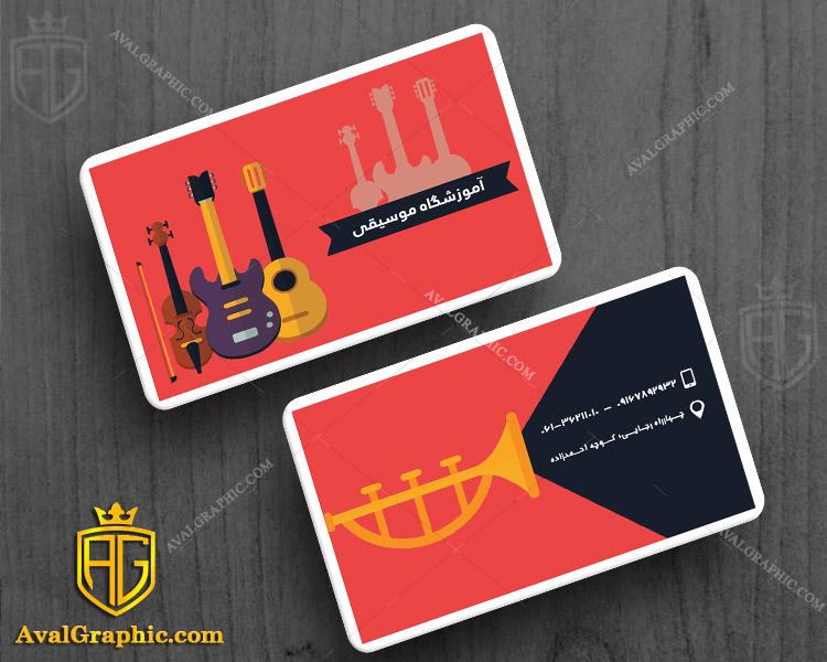 کارت ویزیت آموزش موسیقی