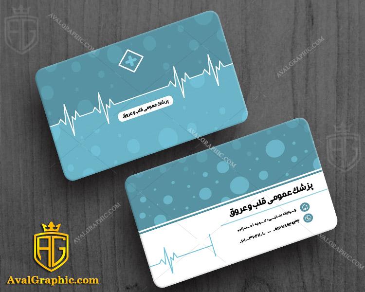 نمونه کار کارت ویزیت پزشک عمومی