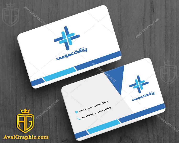 کارت ویزیت خاص پزشک عمومی