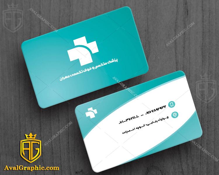 کارت ویزیت خلاقانه پزشک فوق تخصص
