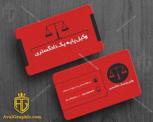 نمونه کار کارت ویزیت وکیل دادگستری