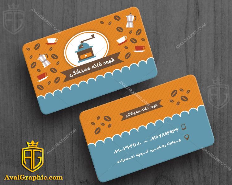 کارت ویزیت لایه باز قهوه فروشی