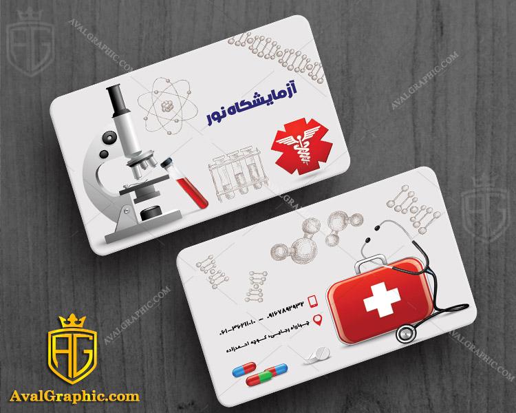 کارت ویزیت لایه باز آزمایشگاه