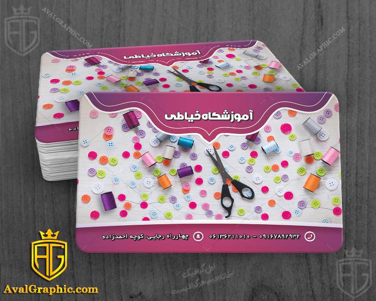 کارت ویزیت فارسی آموزشگاه خیاطی