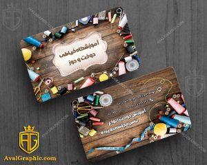 کارت ویزیت لایه باز آموزش خیاطی