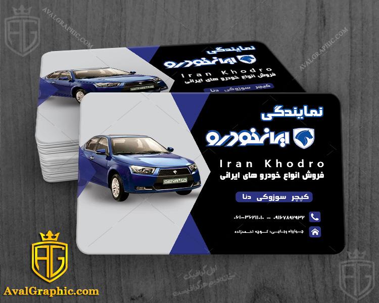 طرح کارت ویزیت ایران خودرو