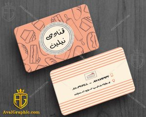 کارت ویزیت خاص قنادی