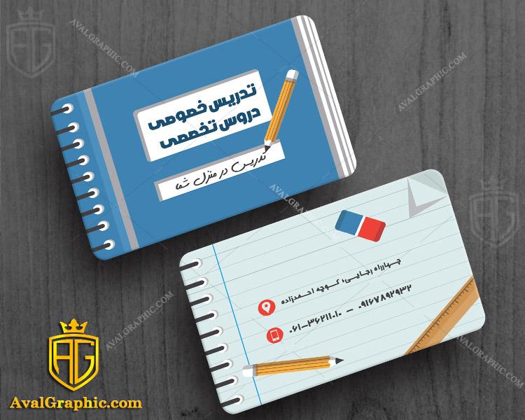 نمونه کارت ویزیت تدریس خصوصی
