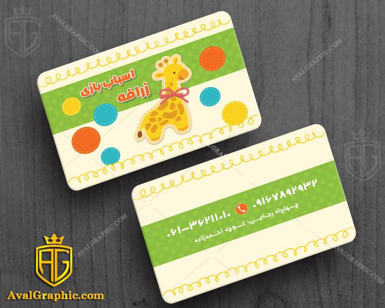 کارت ویزیت حرفه ای اسباب بازی