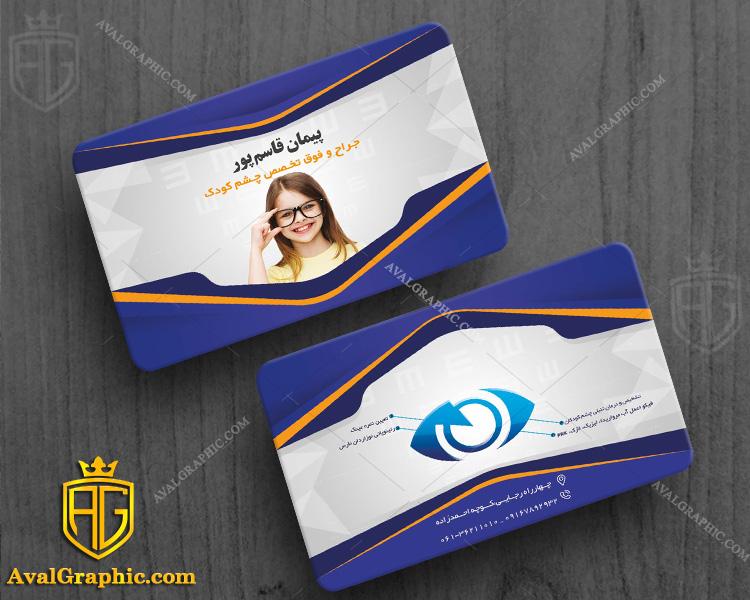 نمونه کار کارت ویزیت چشم پزشکی