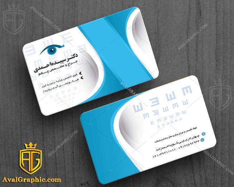 کارت ویزیت فارسی چشم پزشکی