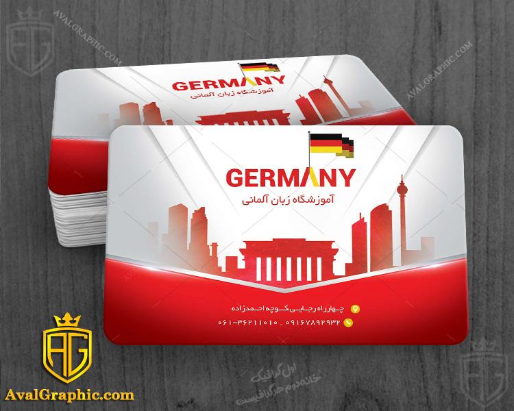 کارت ویزیت خلاقانه آموزش زبان آلمانی
