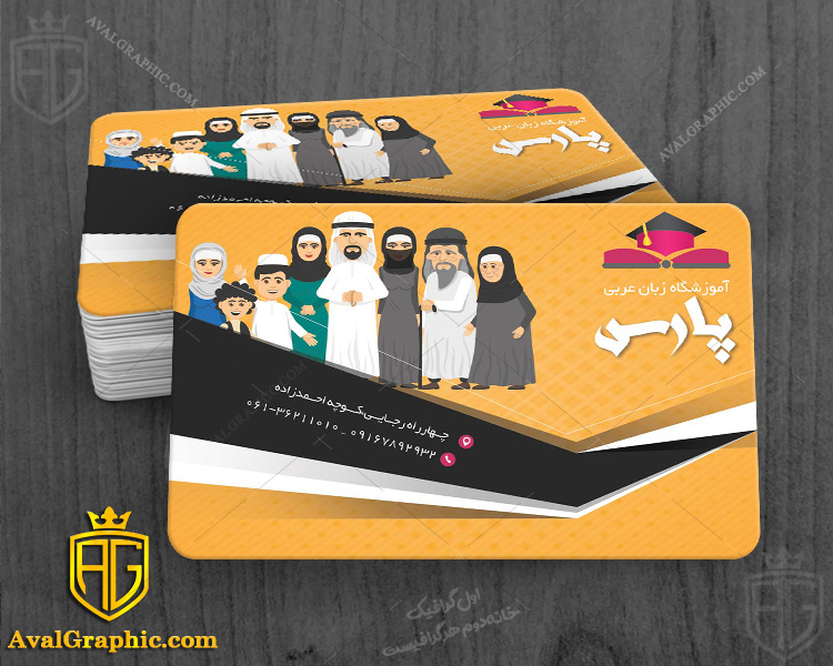 کارت ویزیت فارسی آموزشگاه زبان عربی