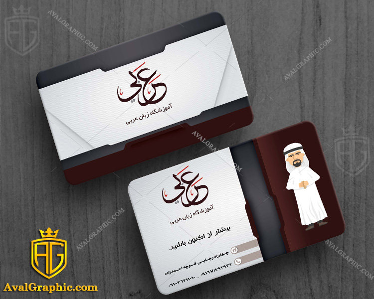 کارت ویزیت لایه باز آموزشگاه زبان عربی