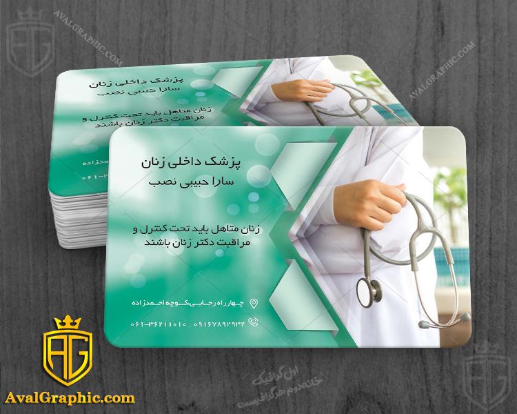 کارت ویزیت فارسی پزشک داخلی