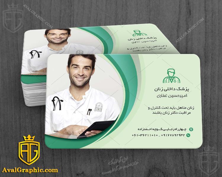 کارت ویزیت لایه باز پزشک داخلی