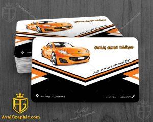 نمونه کار کارت ویزیت نمایشگاه اتومبیل