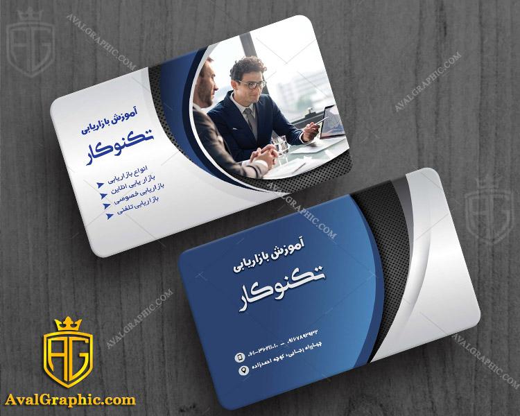کارت ویزیت خاص آموزش بازاریابی