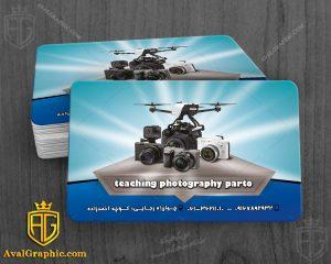 نمونه کارت ویزیت آموزشگاه عکاسی