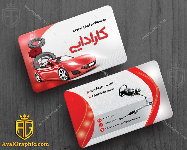 کارت ویزیت تنظیم جعبه فرمان اتومبیل