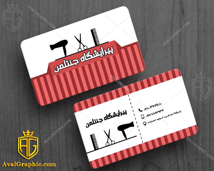 کارت ویزیت فارسی پیرایشگاه