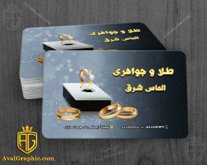 کارت ویزیت خاص طلا و جواهری