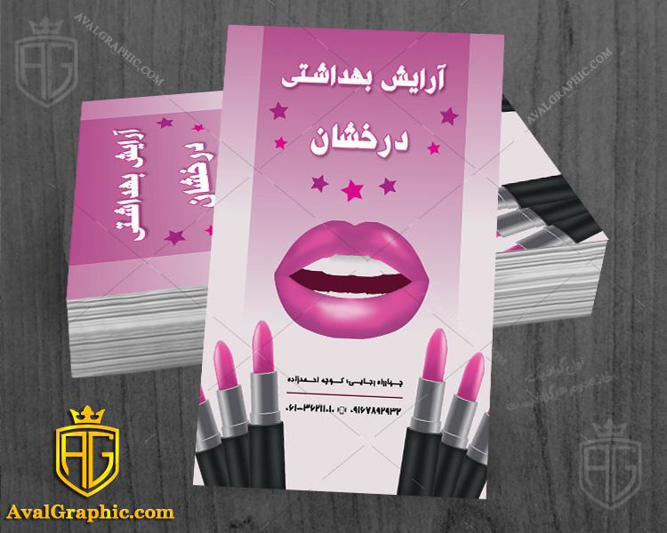 نمونه کارت ویزیت آرایش بهداشتی