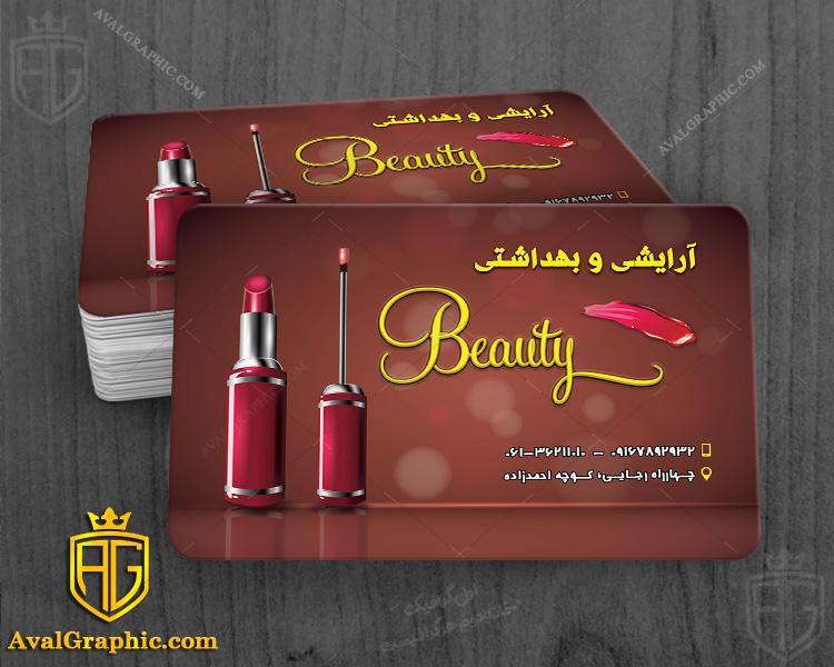 کارت ویزیت خاص آرایش و بهداشتی