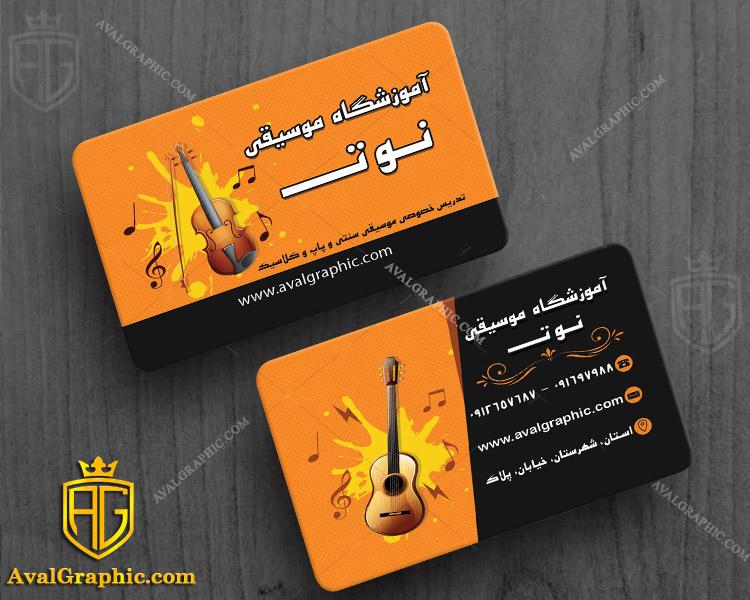 کارت ویزیت خاص آموزشگاه موسیقی