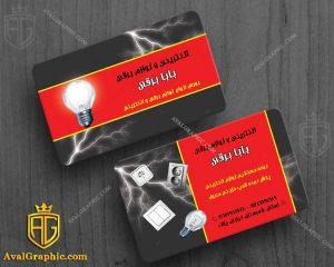 کارت ویزیت خلاقانه برق و لوازم الکتریکی