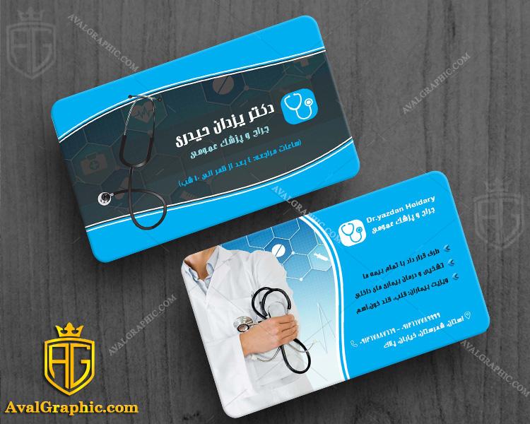 نمونه کارت ویزیت حرفه ای پزشک عمومی