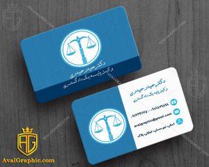 کارت ویزیت وکلا و وکیل