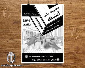 تراکت ریسو کابینت و صنایع چوب