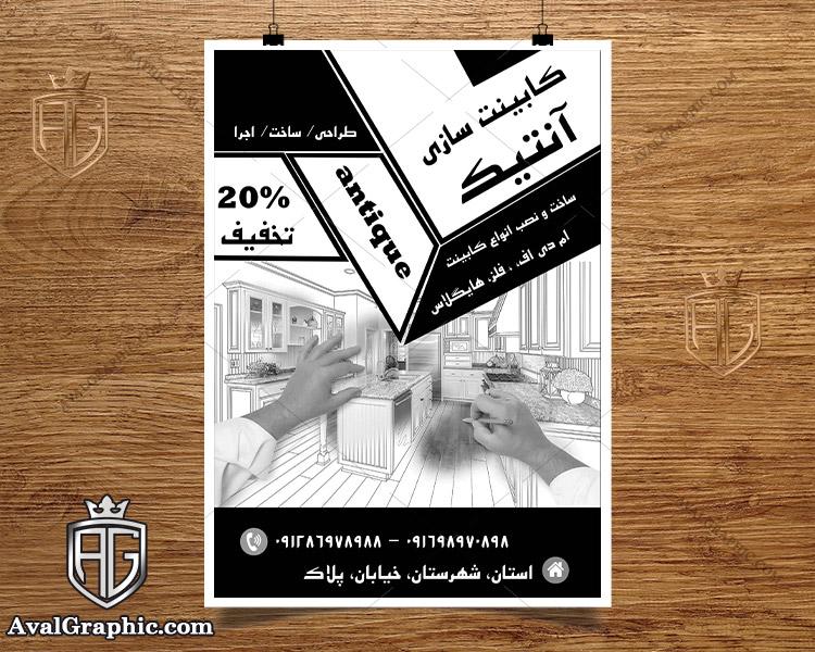 تراکت کابینت و صنایع چوبی (تراکت ریسو)