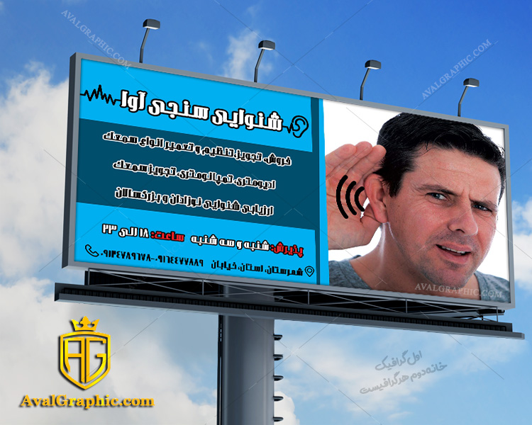 نمونه طرح بنر شنوایی سنجی