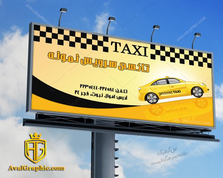 طرح بنر لایه باز تاکسی سرویس