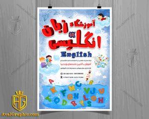 تراکت خاص آموزشگاه زبان