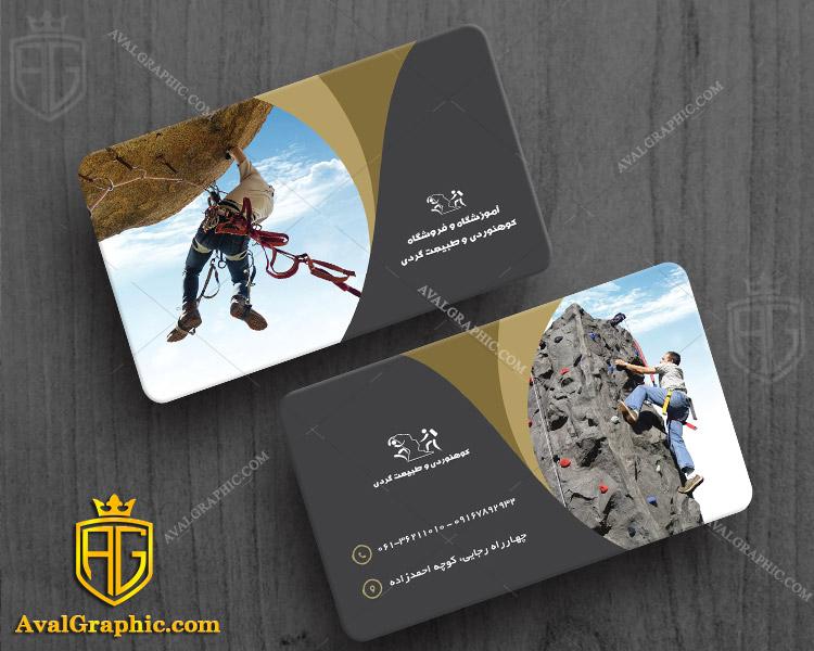 کارت ویزیت psd کوهنوردی