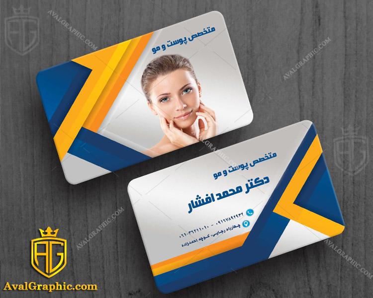 کارت ویزیت خاص متخصص پوست و مو