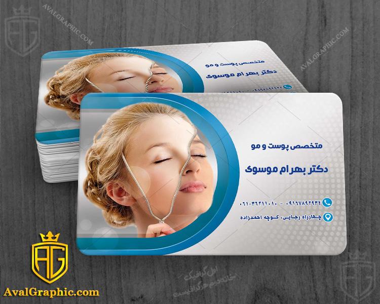 کارت ویزیت خاص متخصص پوست