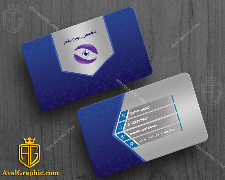 نمونه کارت ویزیت متخصص و جراح چشم