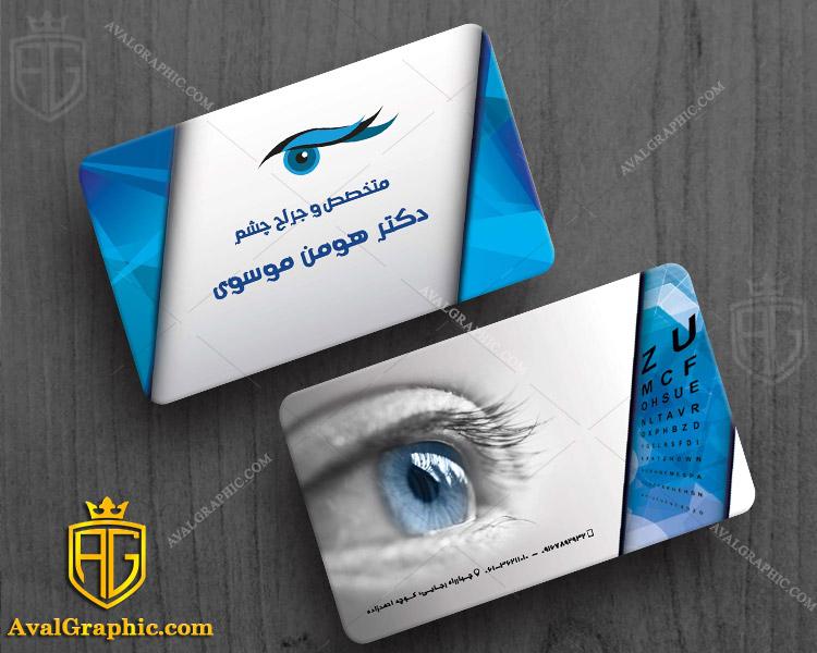 کارت ویزیت خاص متخصص و جراح چشم