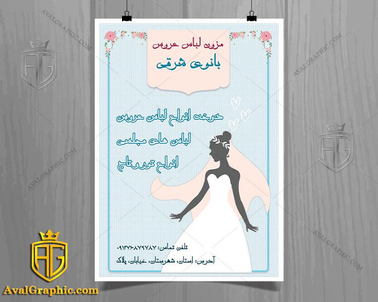 نمونه تراکت مزون عروس