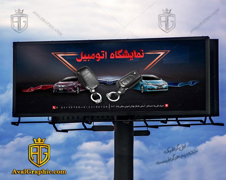 نمونه طرح بنر نمایشگاه اتومبیل