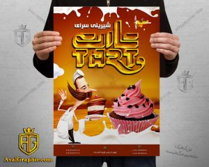 پوستر کیک و شیرینی