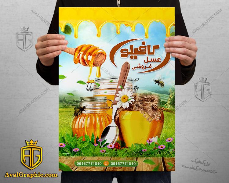 پوستر لایه باز عسل فروشی