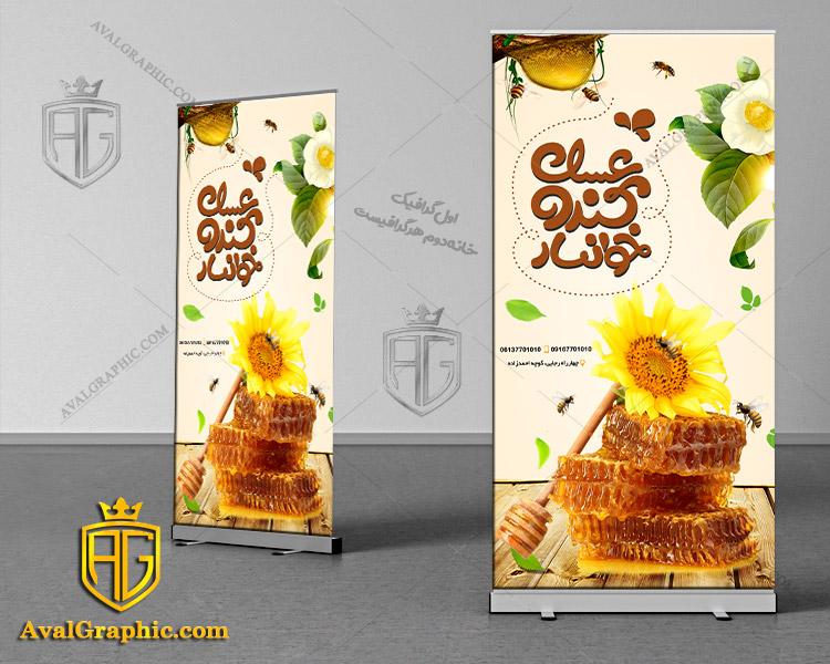 استند لایه باز عسل فروشی