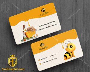 کارت ویزیت لایه باز عسل فروشی