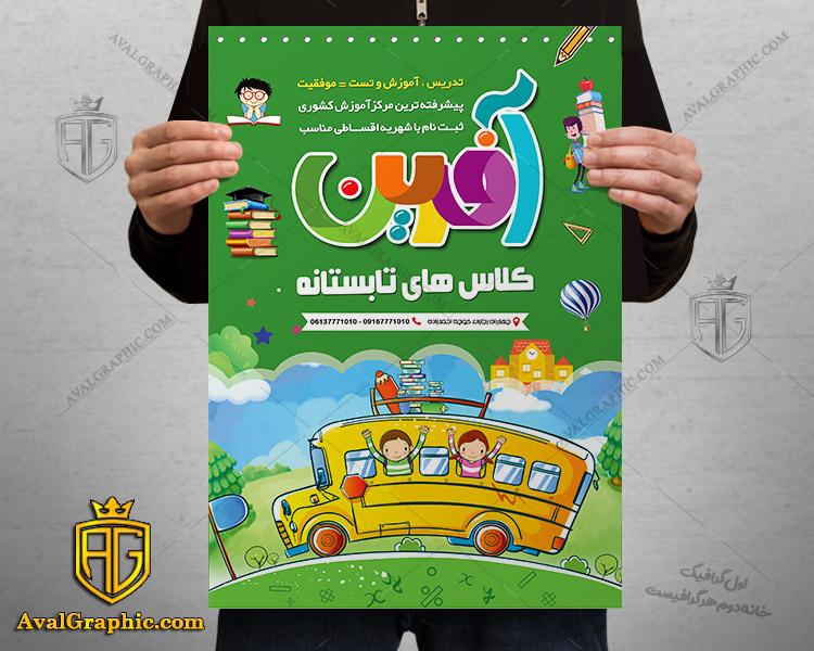 پوستر کلاس های تابستانه