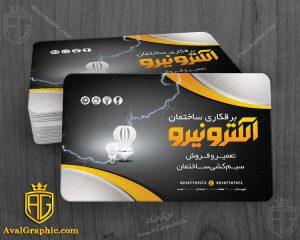 کارت ویزیت فارسی برقکاری ساختمان